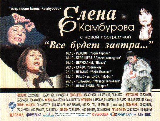 Концерт елены камбуровой